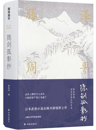 藤泽周平作品:隐剑孤影抄