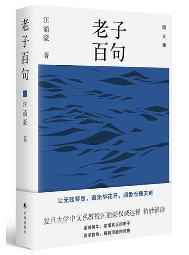 老子百句(复旦大学中文系汪涌豪教授权威选释,精妙解读)