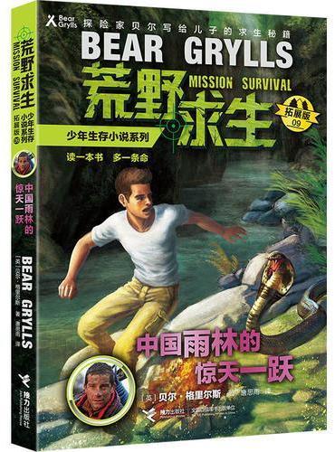 荒野求生少年生存小说系列(拓展版)·中国雨林的惊天一跃