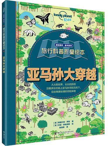 孤独星球童书系列旅行科普折叠绘本:亚马孙大穿越