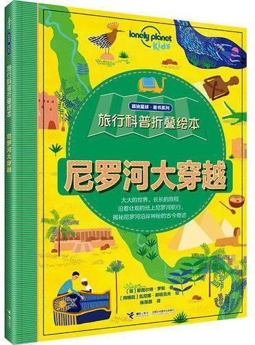 孤独星球童书系列旅行科普折叠绘本:尼罗河大穿越