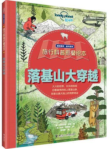孤独星球童书系列旅行科普折叠绘本:落基山大穿越