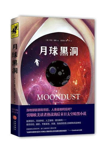 月球黑洞(当地球能源耗尽后,人类会如何应对?引爆欧美读者热议的后末日太空暗黑小说)