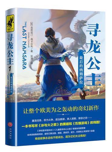 寻龙公主1:最后的纳姆萨拉(一本书写尽《冰与火之歌》的黑暗和《饥饿游戏》的残酷)