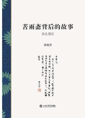 苦雨斋背后的故事:孙氏偶记