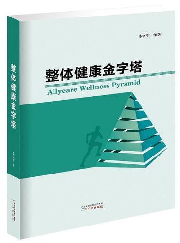 整体健康金字塔