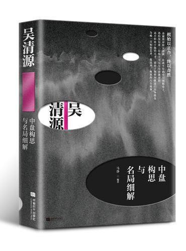吴清源:中盘构思与名局细解