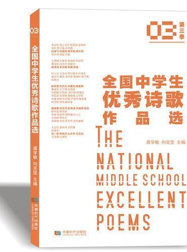全国中学生优秀诗歌作品选(第三季)