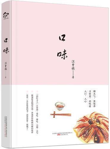 口味 汪曾祺,爱吃、懂吃、会做、会写,闲淡之笔描绘一幅美味地图,字句间飘出的阵阵香气