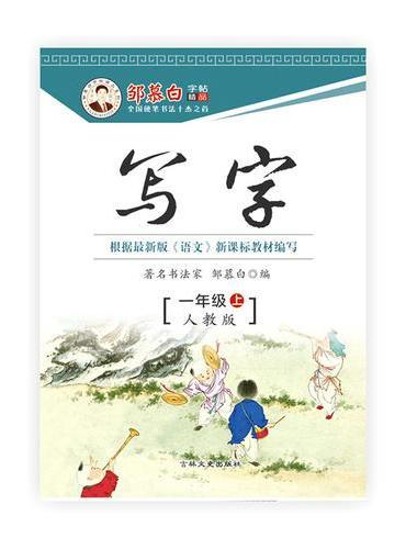 邹慕白字帖秋-写字人教1年级(上)