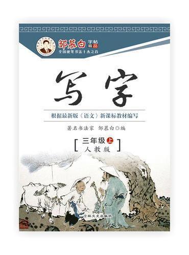 邹慕白字帖秋-写字人教版3年级(上)