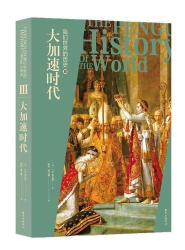 我们世界的历史3:大加速时代