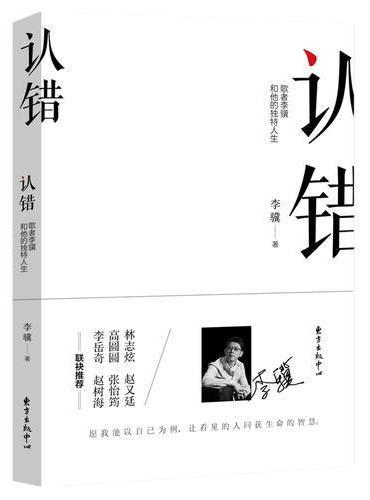 认错——歌者李骥和他的独特人生