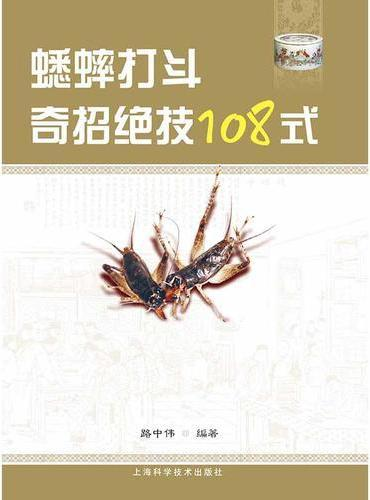 蟋蟀打斗奇招绝技108式