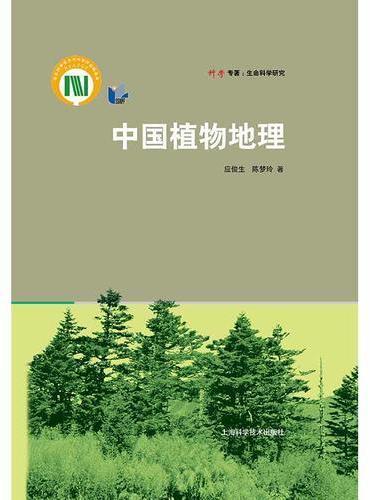 中国植物地理