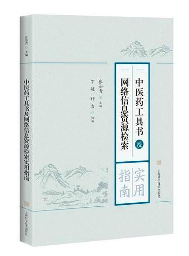 中医药工具书及网络信息资源检索实用指南