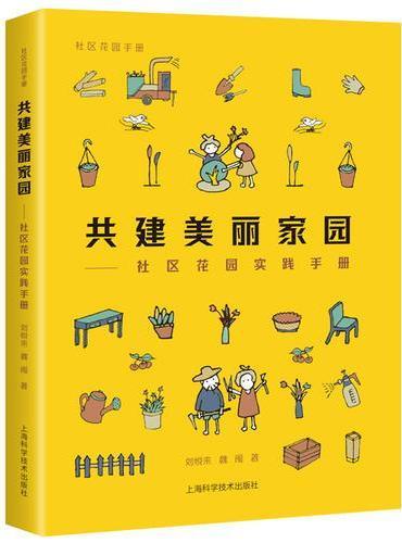 共建美丽家园:社区花园实践手册(社区花园手册)