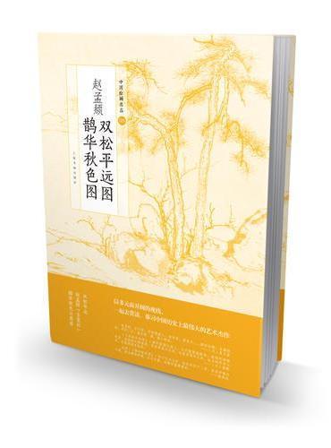 中国绘画名品·赵孟頫双松平远图 鹊华秋色图