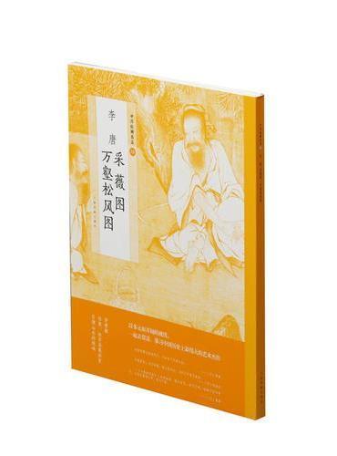 中国绘画名品·李唐 采薇图 万壑松风图