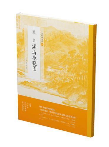 中国绘画名品·惠崇溪山春晓图