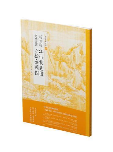 中国绘画名品·赵伯驹 江山秋色图 赵伯骕 万松金阙图