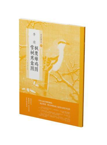 中国绘画名品·李迪枫鹰雉鸡图 雪树寒禽图