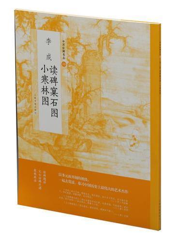 中国绘画名品·李成读碑窠石图 小寒林图