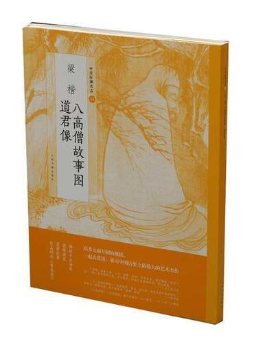 中国绘画名品·梁楷八高僧故事图 道君像