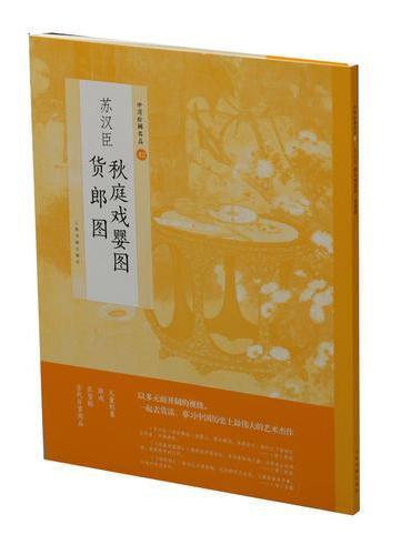 中国绘画名品·苏汉臣秋庭戏婴图 货郎图