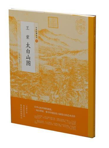 中国绘画名品·王蒙太白山图