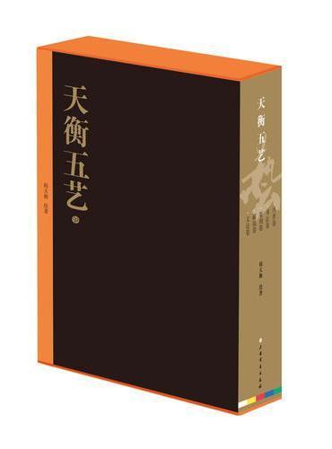 天衡五艺(全五册)