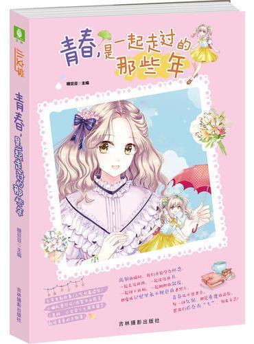 意林:小文学七周年主题书--青春,是一起走过的那些年