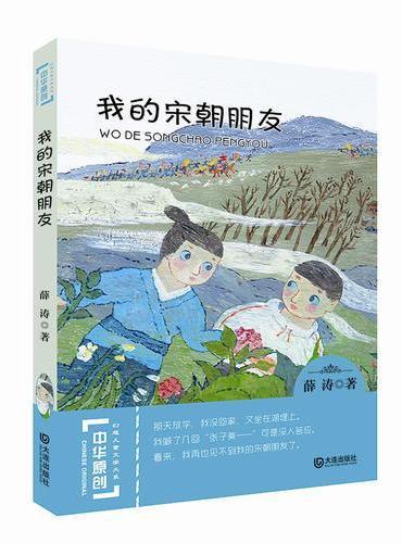 中华原创幻想儿童文学大系:我的宋朝朋友