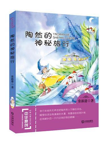 中华原创幻想儿童文学大系:陶然的神秘旅行