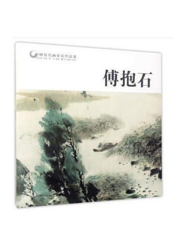 中国历代画家佳作品鉴:傅抱石