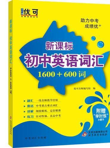 新课标初中英语词汇1600+600词
