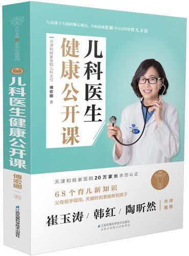 儿科医生健康公开课(汉竹)