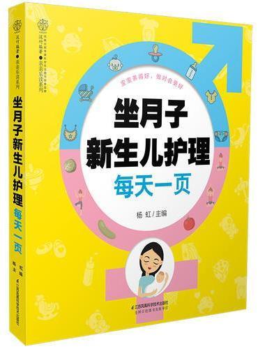 坐月子新生儿护理每天一页(汉竹)
