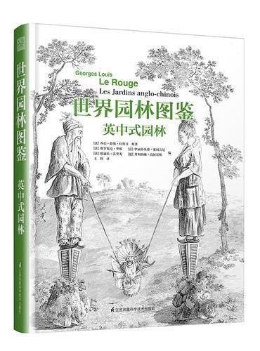 世界园林图鉴 英中式园林