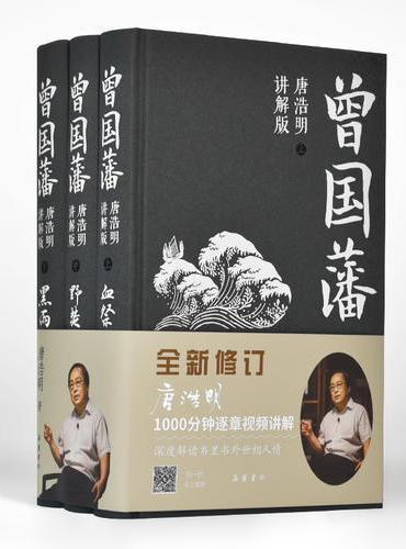 曾国藩(唐浩明讲解版)(精装全三册)