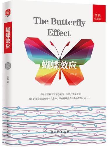 蝴蝶效应(经典收藏版)