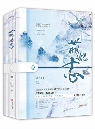 萌妃志(共3册)