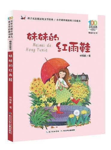 百年百部中国儿童文学经典书系(精选注音书) 妹妹的红雨鞋