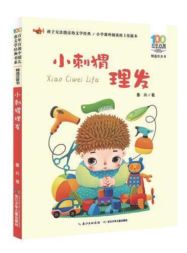 百年百部中国儿童文学经典书系(精选注音书) 小刺猬理发