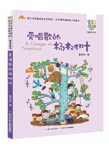 百年百部中国儿童文学经典书系(精选注音书) 爱唱歌的杨树叶