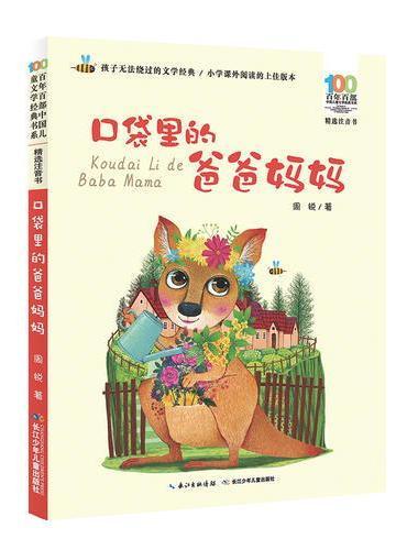 百年百部中国儿童文学经典书系(精选注音书)口袋里的爸爸妈妈