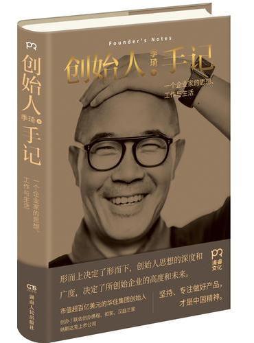 《创始人手记——一个企业家的思想、工作和生活》