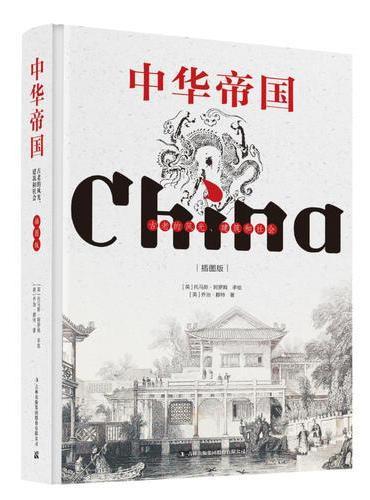 中华帝国史——古老的风光、建筑和社会(插图版)