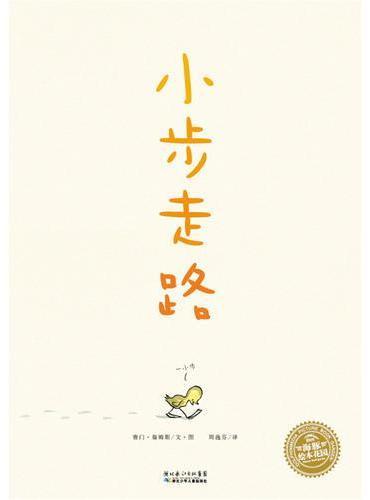 海豚绘本花园:小步走路(精)