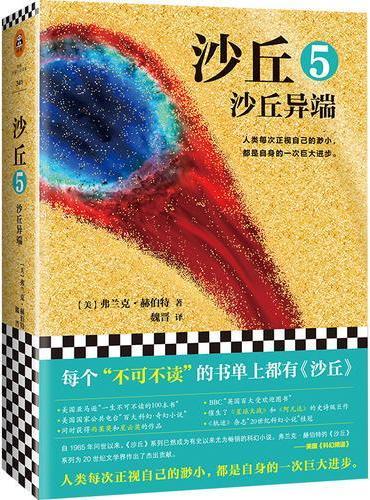 """沙丘5:沙丘异端(伟大的《沙丘》系列,每个""""不可不读""""的书单上都有《沙丘》!)"""